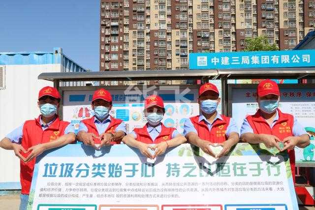 """中建三局北京公司:""""垃圾分类进工地,绿色环保入人心"""""""
