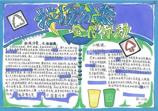 """看北京学校这样""""玩转""""垃圾分类"""
