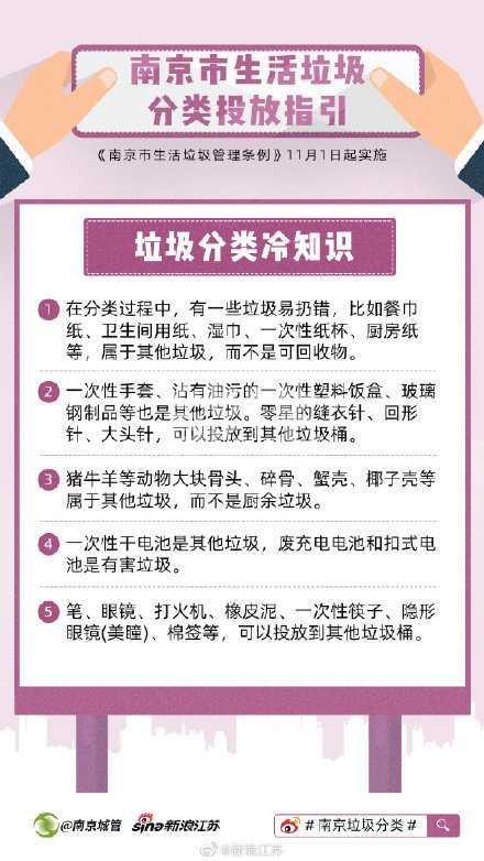 南京垃圾分类口诀