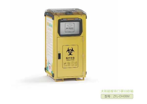 ZFL-DH08M太阳能智能口罩回收箱