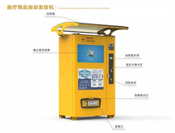 医疗用品自动发放机