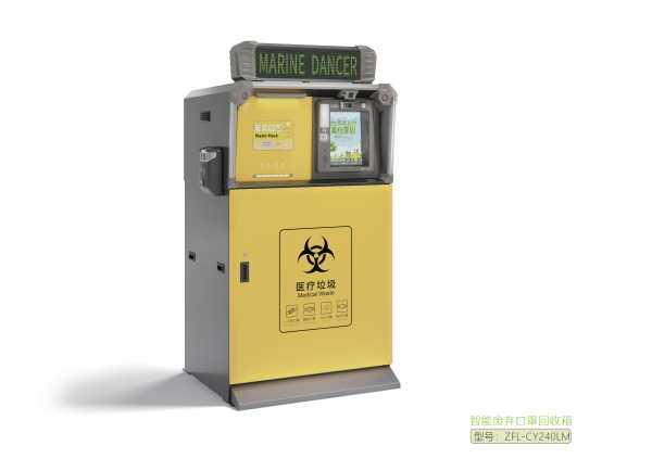 ZFL-CY240LM智能废弃口罩回收箱